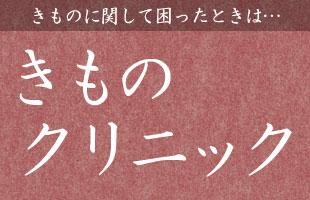きものクリニックイメージ