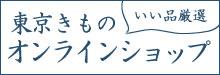 東京きものオンラインショップ
