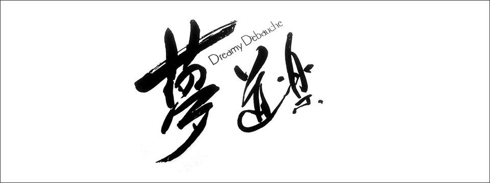 yumedou_logo