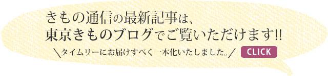 tsuushin_bnr
